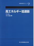 高エネルギー加速器 (実験物理科学シリーズ)