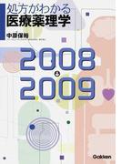 処方がわかる医療薬理学 2008−2009