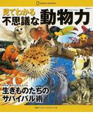 見てわかる不思議な動物力 生きものたちのサバイバル術 (日経BPムック NATIONAL GEOGRAPHIC)