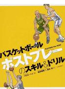 バスケットボールポストプレーのスキル&ドリル