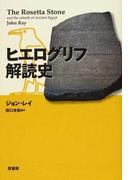 ヒエログリフ解読史