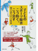 子どものスポーツ障害こう防ぐ、こう治す 親子で読むスポーツ医学書