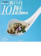 神戸の101軒 美味しい店 Vol.4 (Zearth Mook)