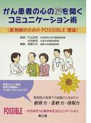 がん患者の心の扉を開くコミュニケーション術 薬剤師のためのPOSSIBLE理論