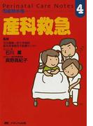 産科救急 (周産期手帳)