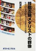 技能五輪メダリストの群像 ものつくり日本を支える若者たちの挑戦 第39回技能五輪国際大会(静岡)