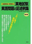1級建築施工管理技士〈実地試験〉実践問題と記述例集 第4版