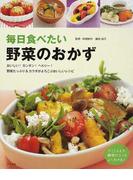 毎日食べたい野菜のおかず おいしい!カンタン!ヘルシー!野菜たっぷり&カラダがよろこぶおいしいレシピ