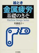 絵とき金属疲労基礎のきそ (Machine Design Series)