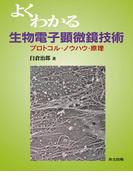 よくわかる生物電子顕微鏡技術 プロトコル・ノウハウ・原理