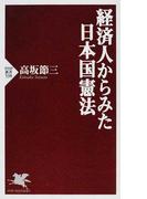経済人からみた日本国憲法 (PHP新書)(PHP新書)