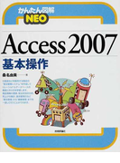 Access 2007基本操作 (かんたん図解NEO)