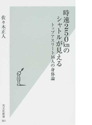 時速250kmのシャトルが見える トップアスリート16人の身体論 (光文社新書)(光文社新書)