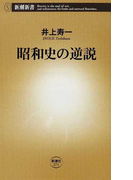 昭和史の逆説 (新潮新書)(新潮新書)