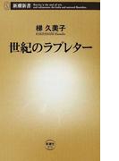 世紀のラブレター (新潮新書)(新潮新書)
