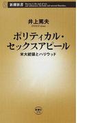 ポリティカル・セックスアピール 米大統領とハリウッド (新潮新書)(新潮新書)