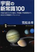 宇宙の新常識100 宇宙の姿からその進化、宇宙論、宇宙開発まで、あなたの常識をリフレッシュ! (サイエンス・アイ新書 宇宙)(サイエンス・アイ新書)