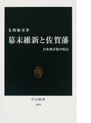 幕末維新と佐賀藩 日本西洋化の原点 (中公新書)(中公新書)
