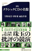 クラシックCDの名盤 新版 (文春新書)(文春新書)