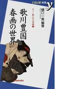 歌川豊国・春画の世界 (COLOR新書y カラー版・江戸の春画)