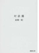対話篇 (新潮文庫)(新潮文庫)