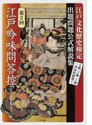 江戸吟味問答控 江戸文化歴史検定出題問題公式解説集 3級、2級、1級一挙同時掲載!! 第2回