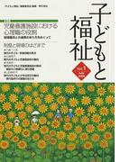 子どもと福祉 vol.1 特集児童養護施設における心理職の役割
