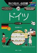 旅の指さし会話帳 第2版 20 ドイツ (ここ以外のどこかへ! ヨーロッパ)