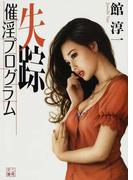 失踪催淫プログラム (二見文庫)(二見文庫)