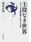 主役なき世界 グローバル連鎖危機とさまよう日本