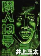 隣人13号 1 (幻冬舎コミックス漫画文庫)(幻冬舎コミックス漫画文庫)