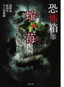 蛇苺 (竹書房文庫 恐怖箱)(竹書房文庫)