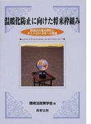 温暖化防止に向けた将来枠組み 環境法の基本原則とポスト2012年への提案 (環境法政策学会誌)
