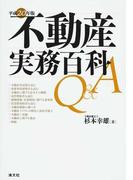 不動産実務百科Q&A 平成20年版