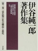伊谷純一郎著作集 第3巻 霊長類の社会構造と進化