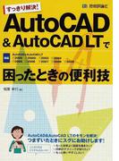AutoCAD&AutoCAD LTで困ったときの便利技 すっきり解決!
