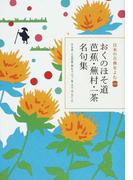 日本の古典をよむ 20 おくのほそ道