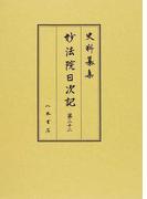 妙法院日次記 第22 (史料纂集 古記録編)