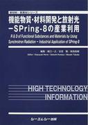 機能物質・材料開発と放射光−SPring‐8の産業利用 (新材料・新素材シリーズ)