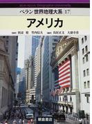 ベラン世界地理大系 17 アメリカ