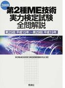 第2種ME技術実力検定試験全問解説 第25回(平成15年)〜第29回(平成19年)