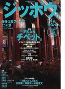 ジッポウ 21世紀のブディストマガジン 6(2008夏) 特集「平和なれチベット。」