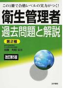 衛生管理者過去問題と解説〈第2種〉 この1冊で合格レベルの実力がつく! 改訂第5版