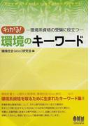 わかる!環境のキーワード 環境系資格の受験に役立つ (LICENSE BOOKS)