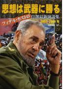 思想は武器に勝る フィデル・カストロ自選最新演説集2003〜2006年