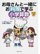 お母さんと一緒にお料理で学ぶ小学算数 算数はキッチンで教えられます! 小学1〜6年生対応
