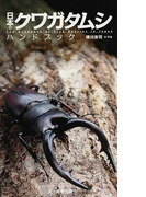 日本のクワガタムシハンドブック
