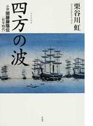 四方の波 小説関藤藤陰伝・壮年時代