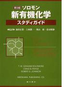 ソロモン新有機化学・スタディガイド 第9版