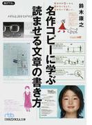 名作コピーに学ぶ読ませる文章の書き方 (日経ビジネス人文庫)(日経ビジネス人文庫)